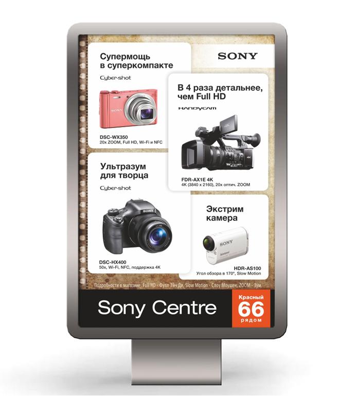 Ситик для Sony Centre