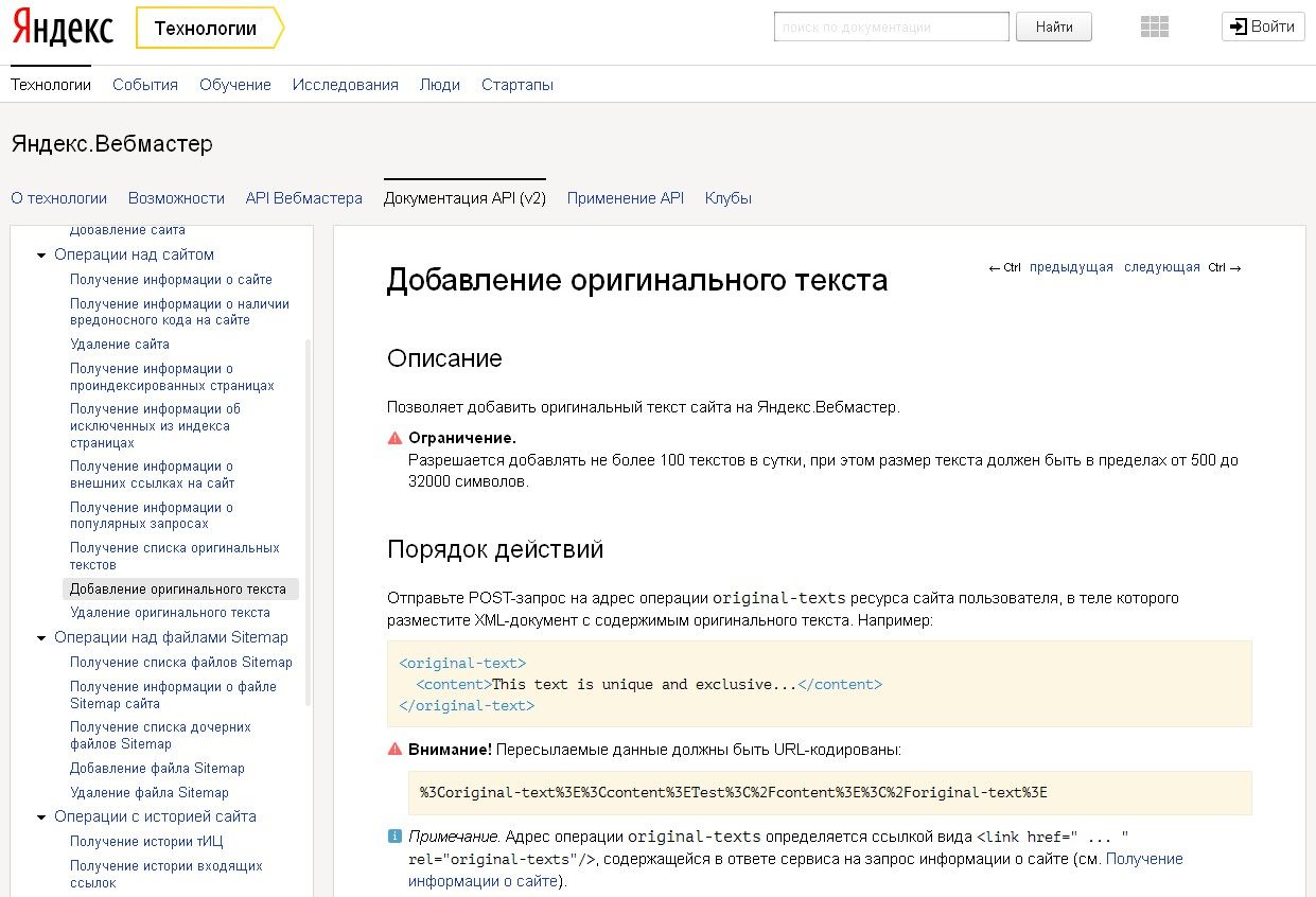 Добавление в Яндекс.Вебмастер (API) оригинального текста