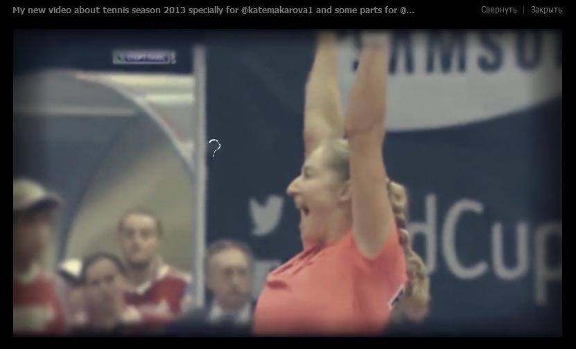 Season 2013. Ekaterina Makarova.