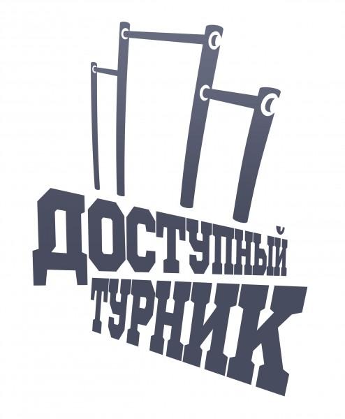 Логотип для городской программы ДОСТУПНЫЙ ТУРНИК