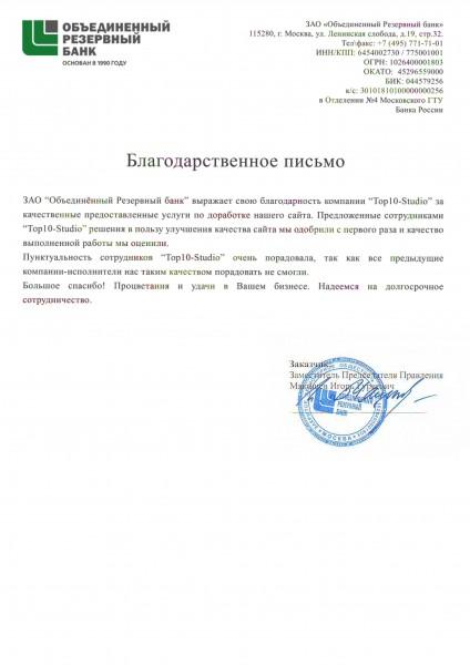 """Благодарственный отзыв от банка """"АОРБ"""""""