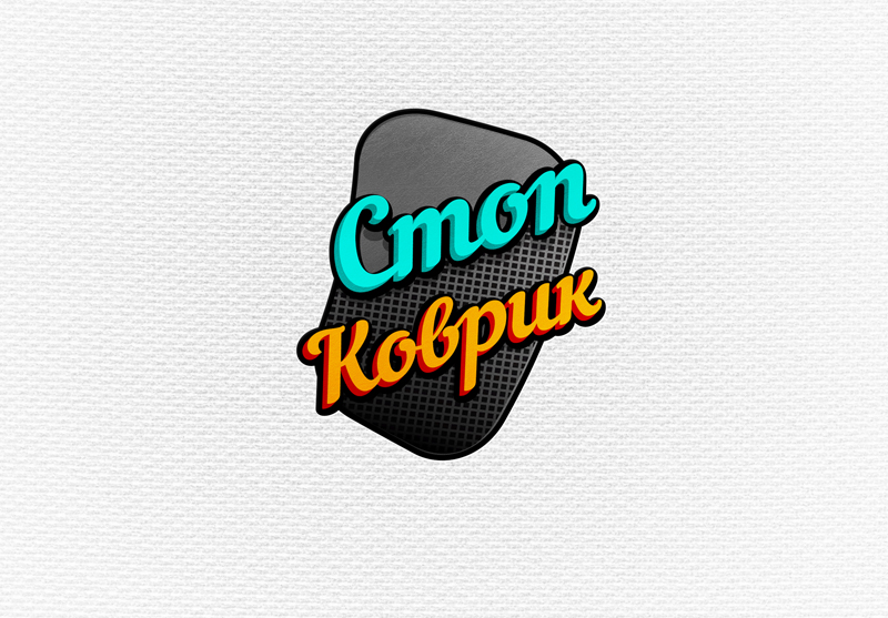 "Логотип ""Стоп-Коврик"""