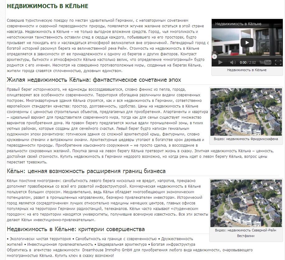 """Seo-текст для сайта на тему """"Недвижимость в Кельне"""""""