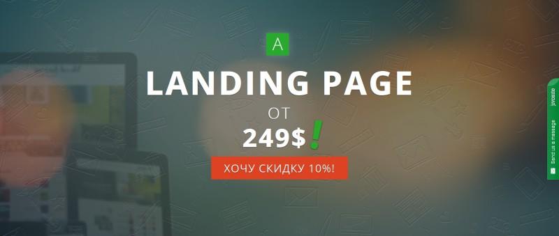Разработка Landing Page (Landing Page)