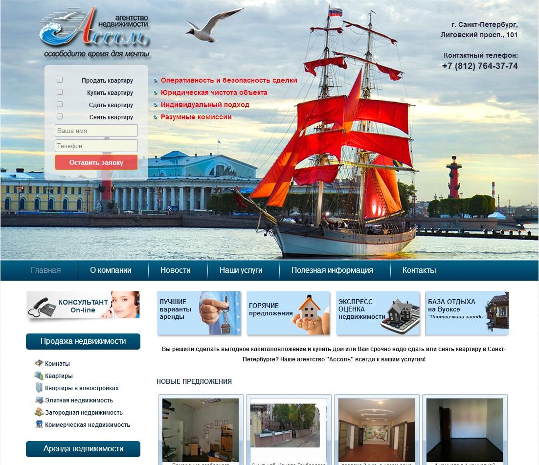 "Assol-spb.ru - Агентство недвижимости ""Ассоль"""