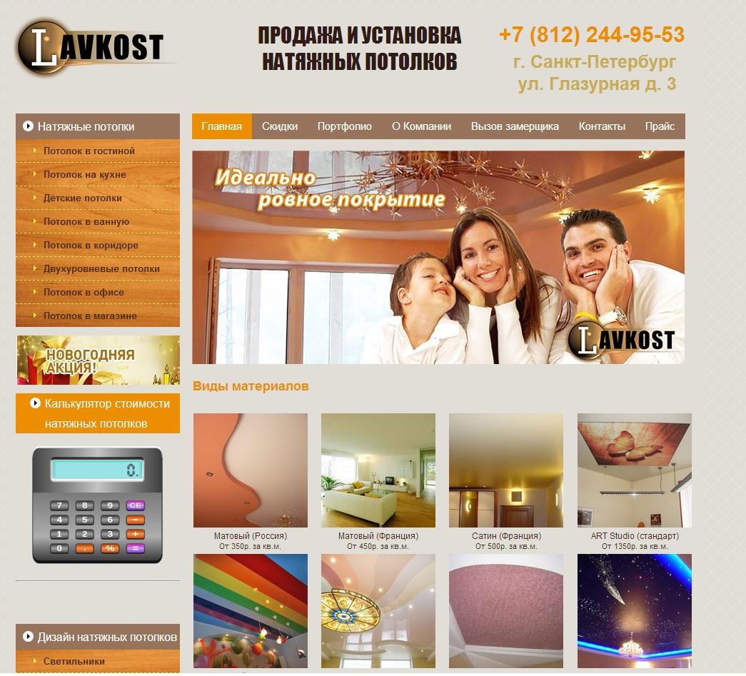 Потолокспб.рф - сайт компании по продаже натяжных потолков