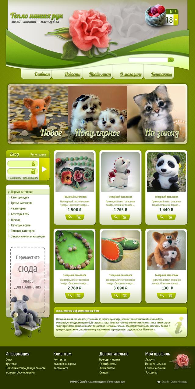 Дизайн проекта онлайн магазина-мастерской