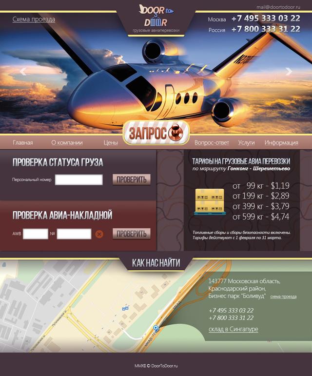 Дизайн онлайн-сервиса доставки авиагрузов