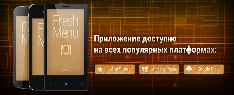 Рекламный баннер мобильного приложения