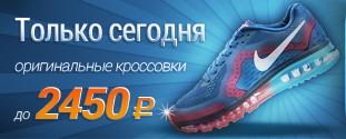Рекламный баннер интернет-магазина обуви