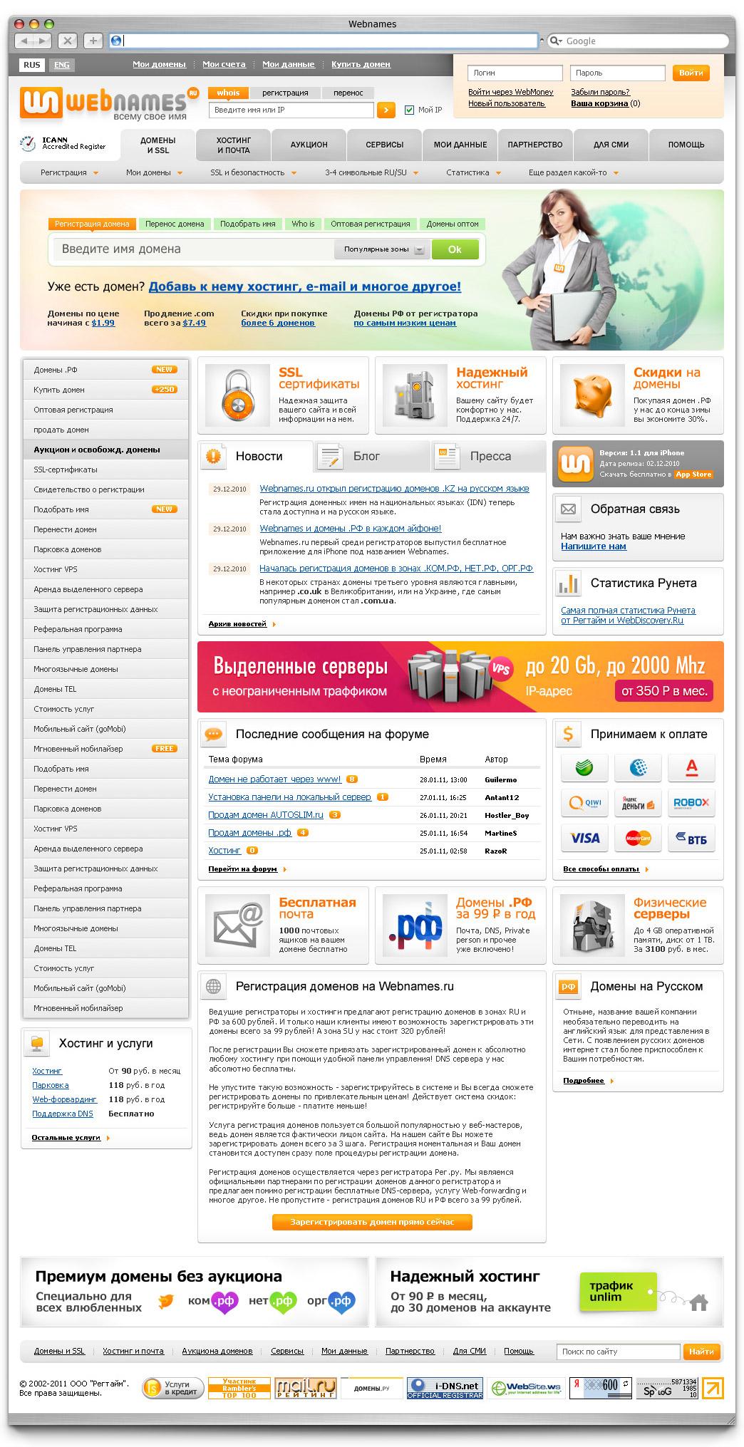 WebNames - версия дизайна