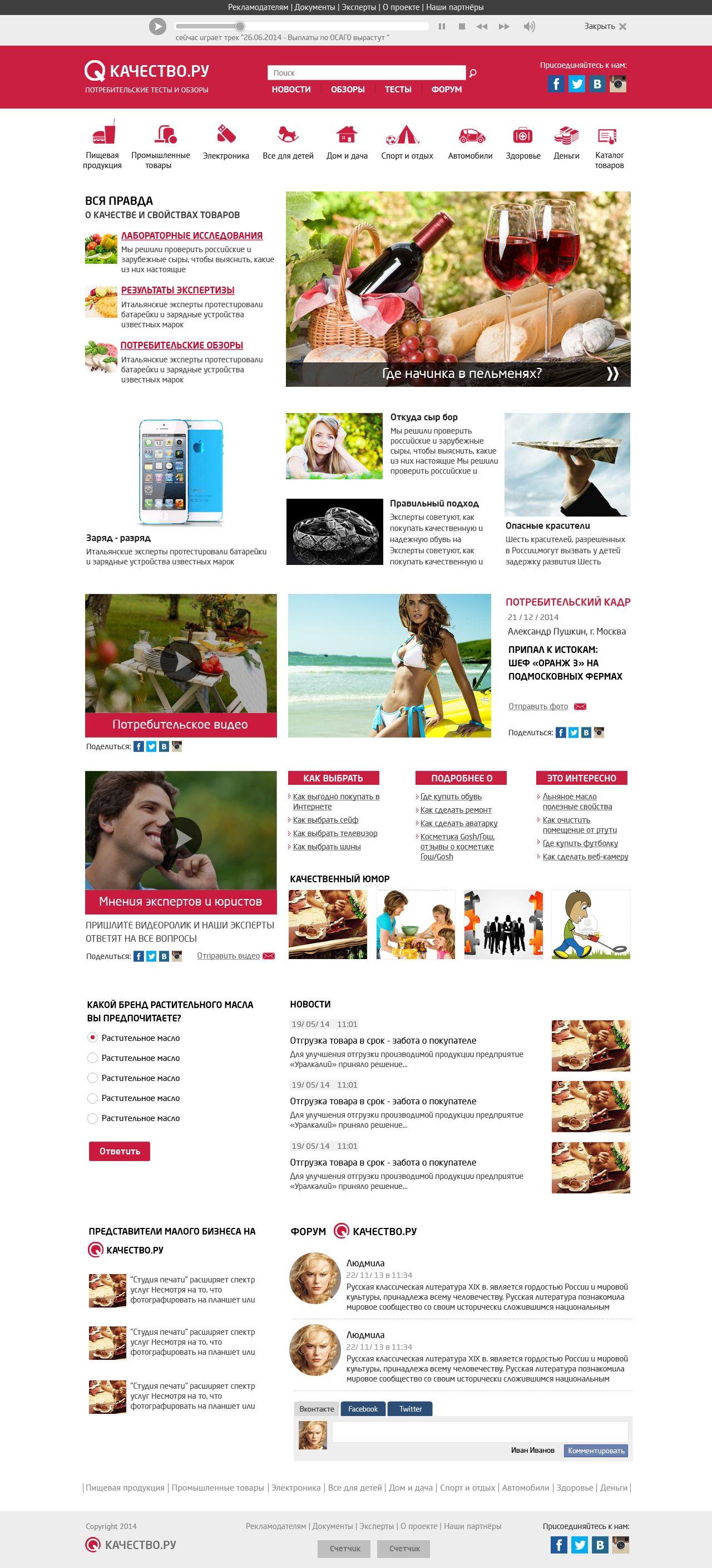 страничка сайта