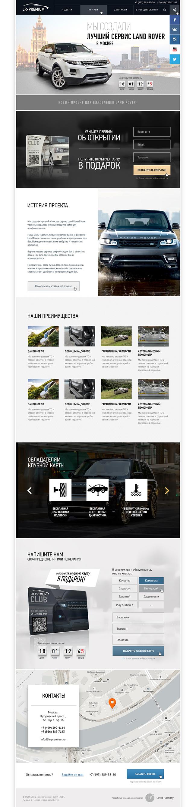 Multi Landing Page Сервиса Lend Rover
