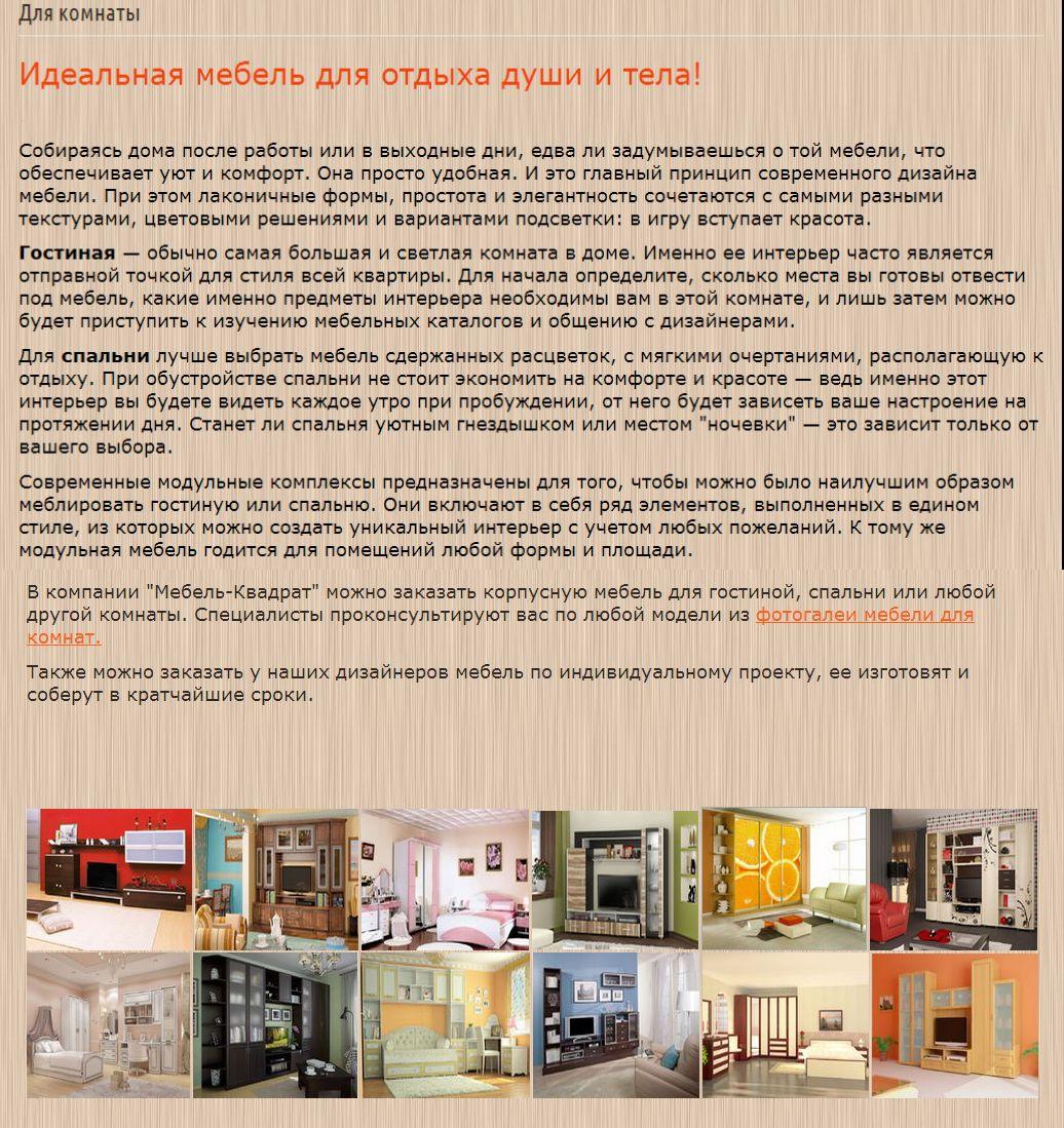 Текст для сайта про мебель для дома.