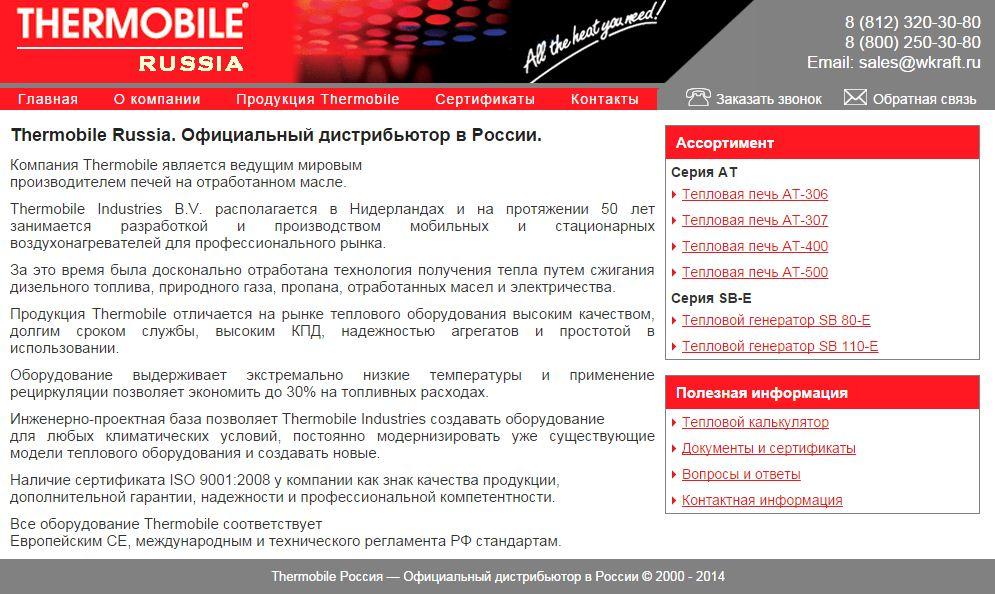 Сайт представительства компании в РФ
