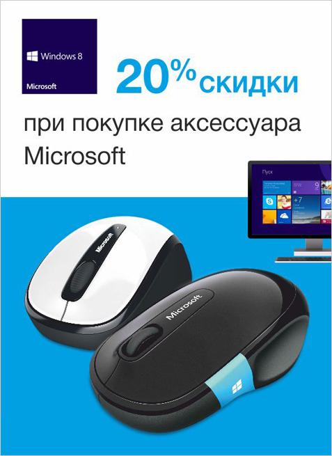 Майкрософт_плакат