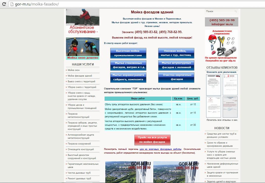 Текст на страницу услуг по мойке фасадов