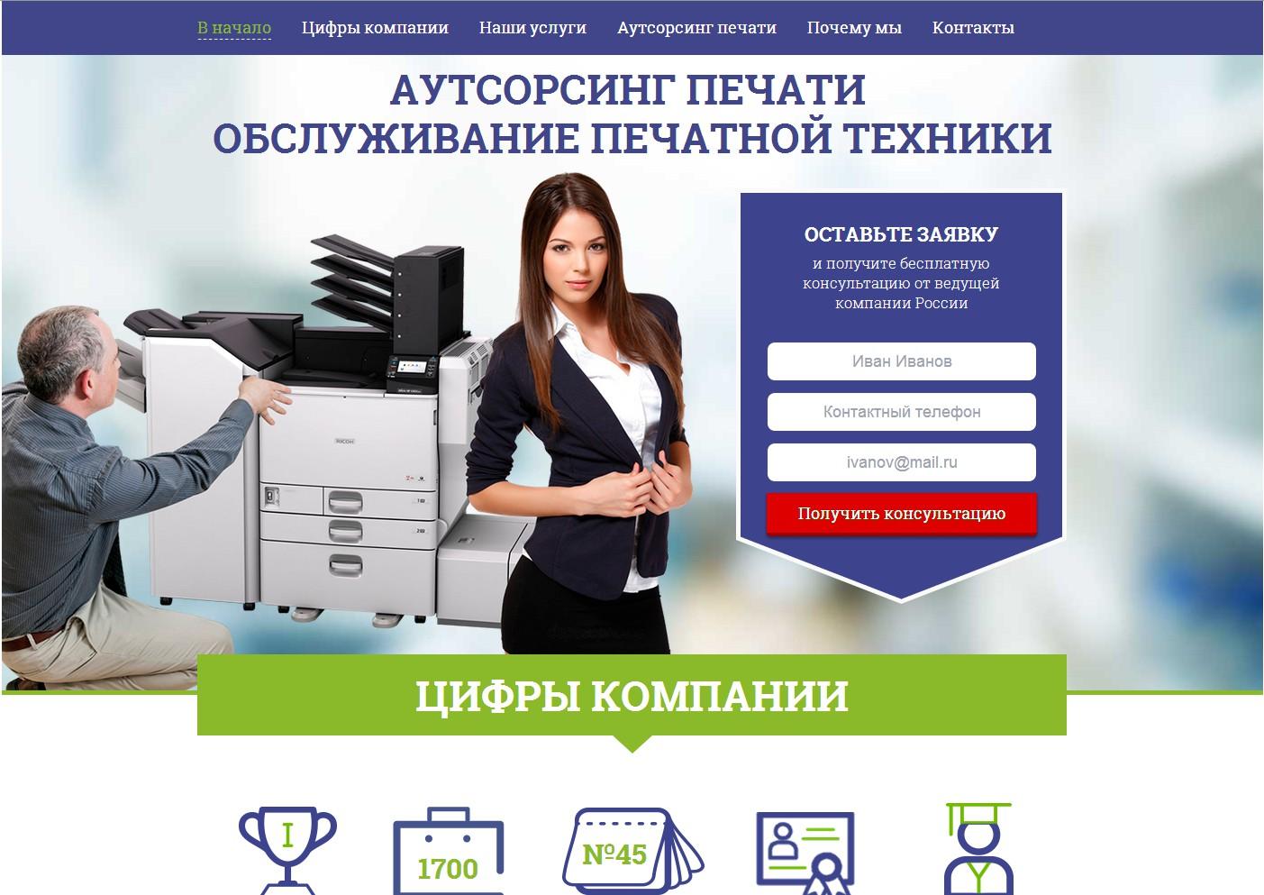 Landing pages по аутсорсингу печати