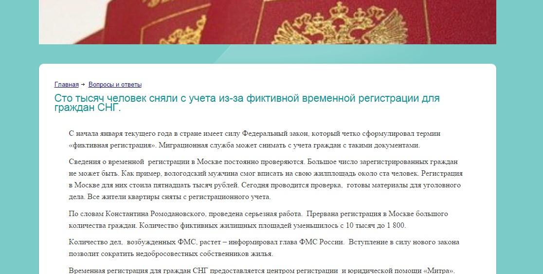 Новости. УФМС.