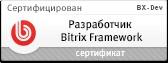 Сертификат Разработчик Bitrix Framework ( BX-DEV )