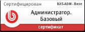 Сертификат Администратор Битрикс. Базовый (  BX-ADM-Base )