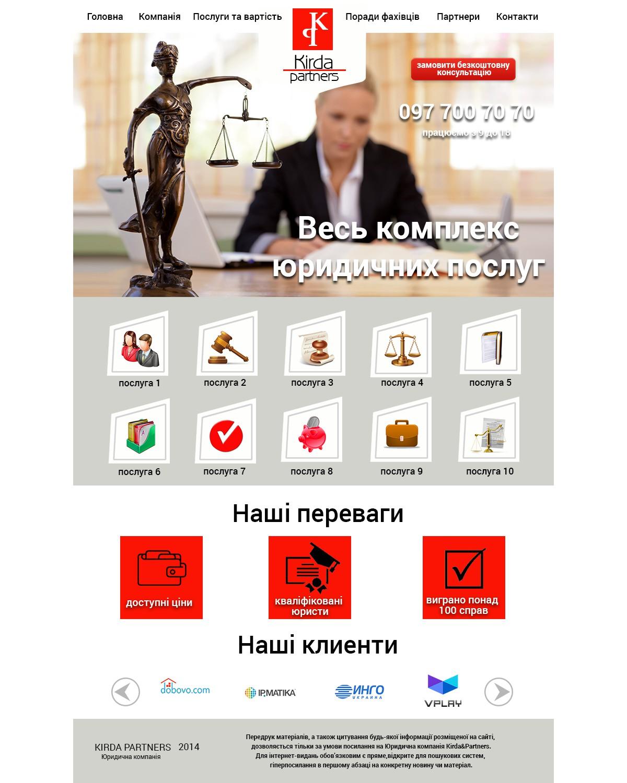 Львовская юр. компания