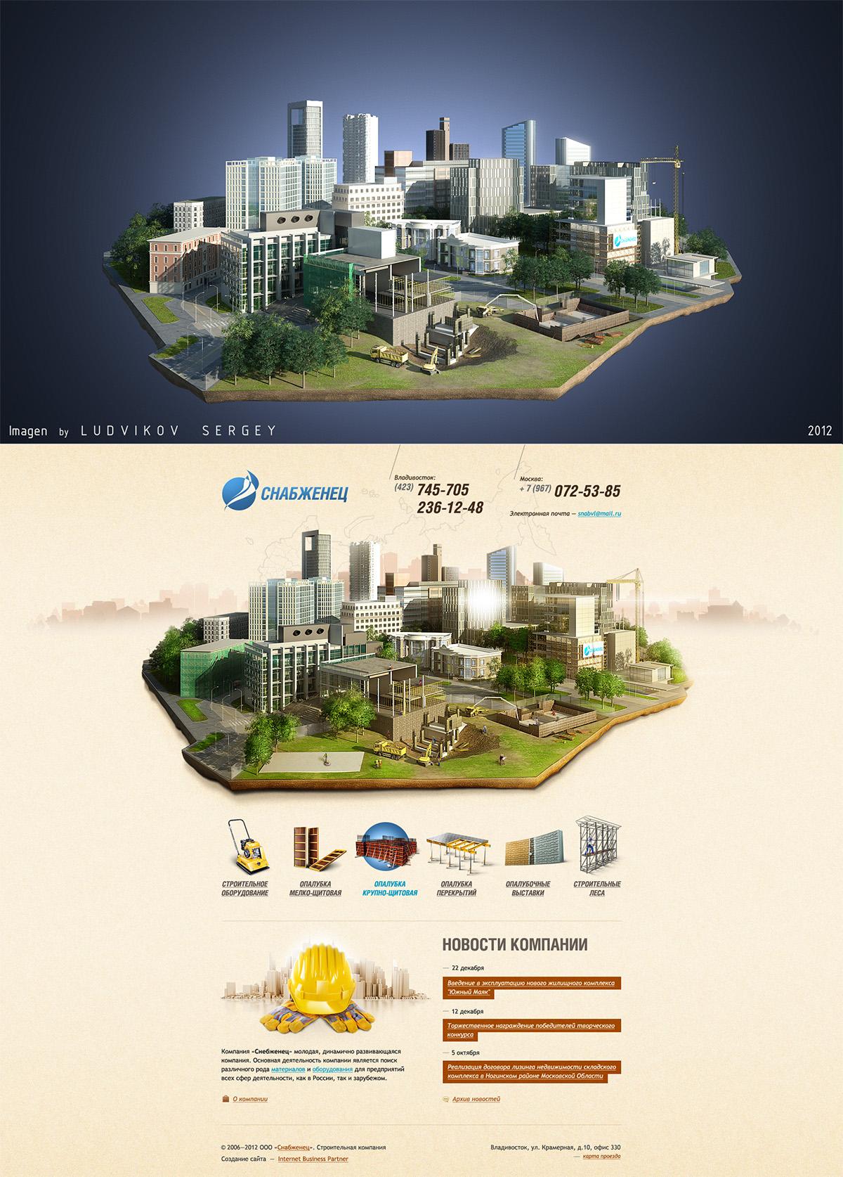 Город для сайта