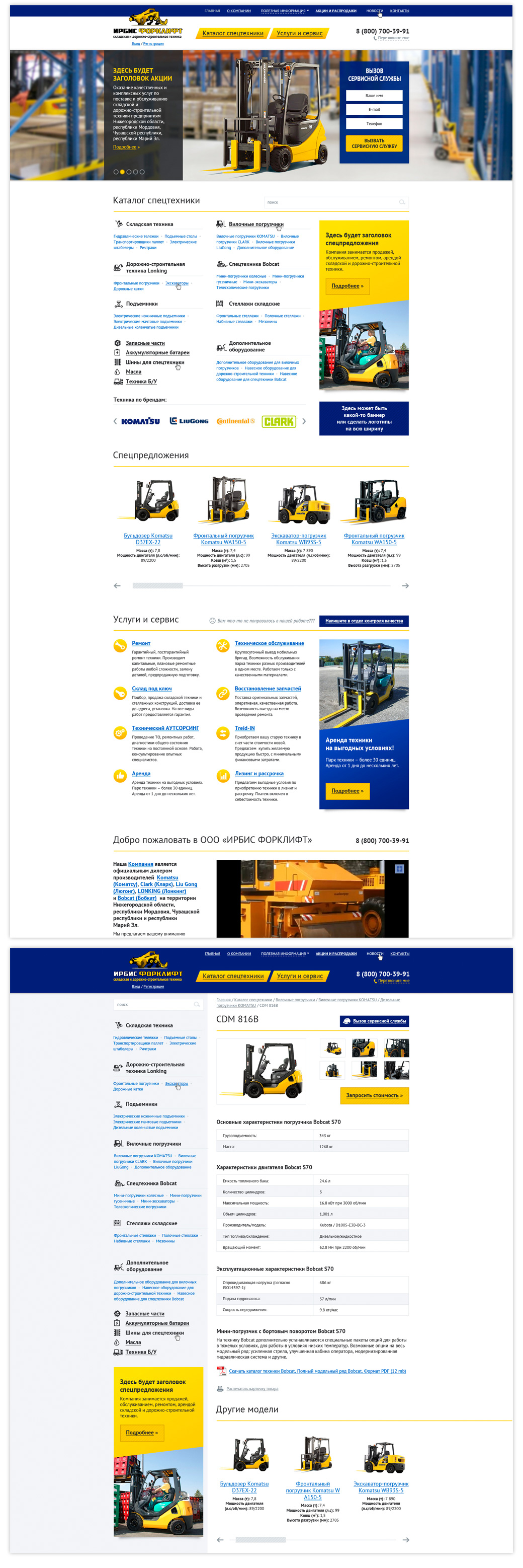 Разработка дизайна сайта для компании ИРБИС ФОРКЛИФТ