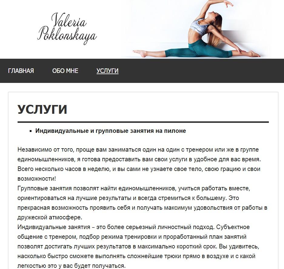 Услуги на сайт