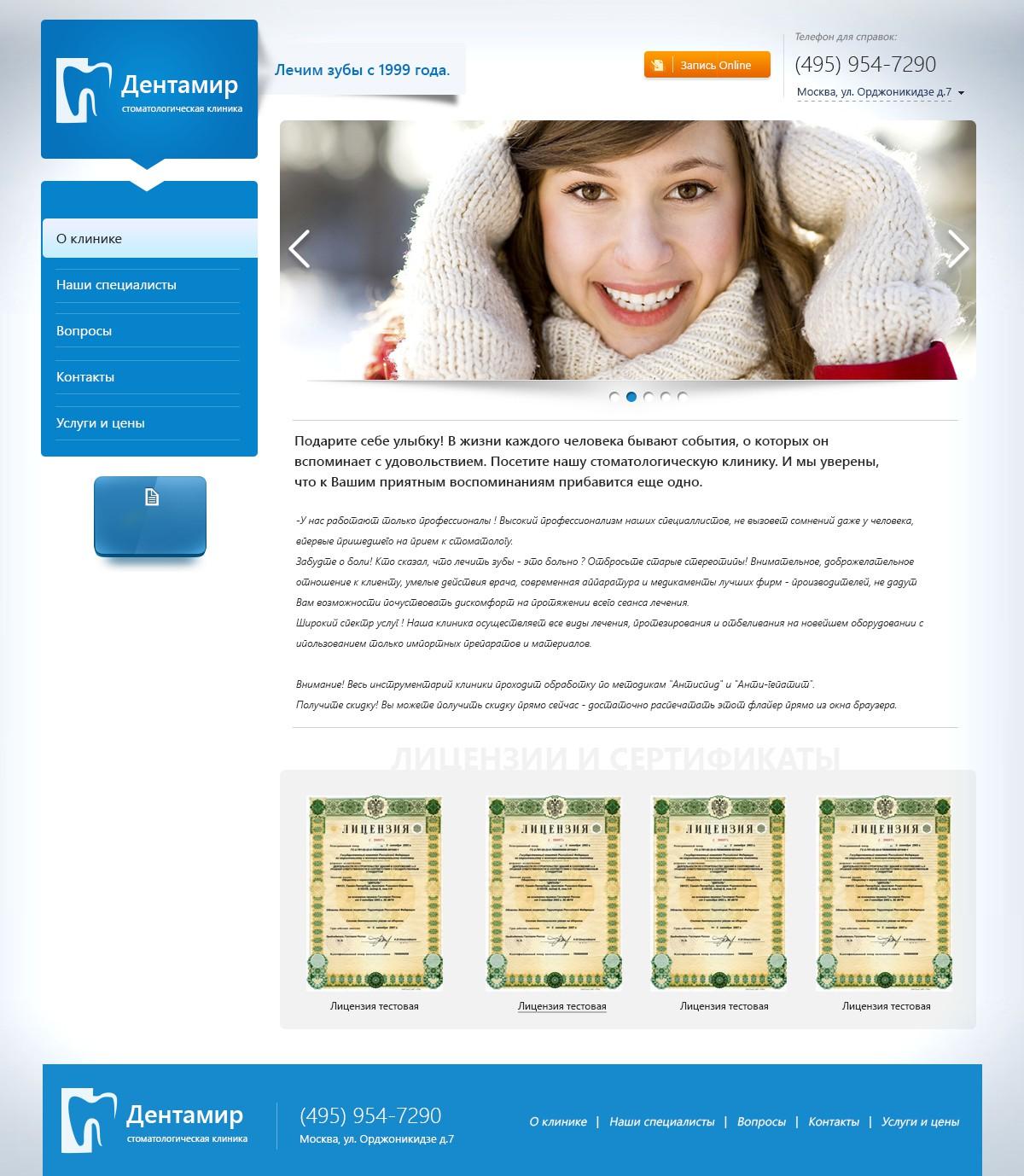 Верстка сайта стоматологической клиники.