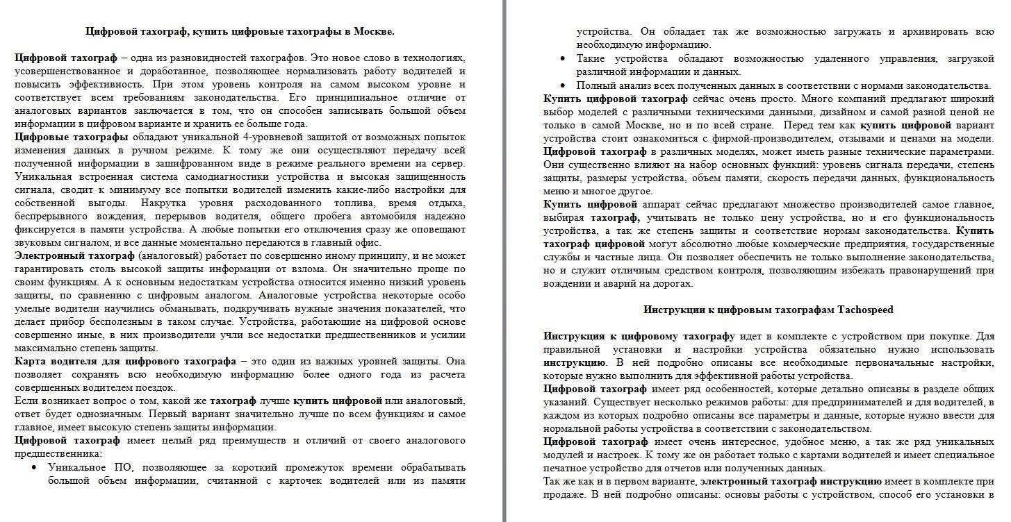 Цифровой тахограф, купить цифровые тахографы в Москве