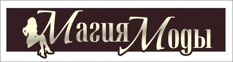 "логотип ""МАГИЯ МОДЫ"""