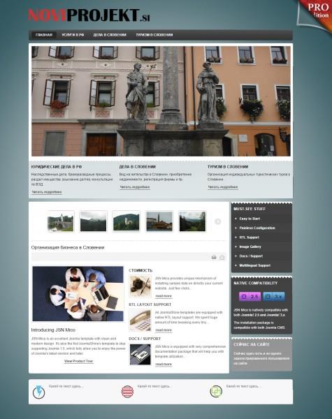 Сайт юридической фирмы из Словении