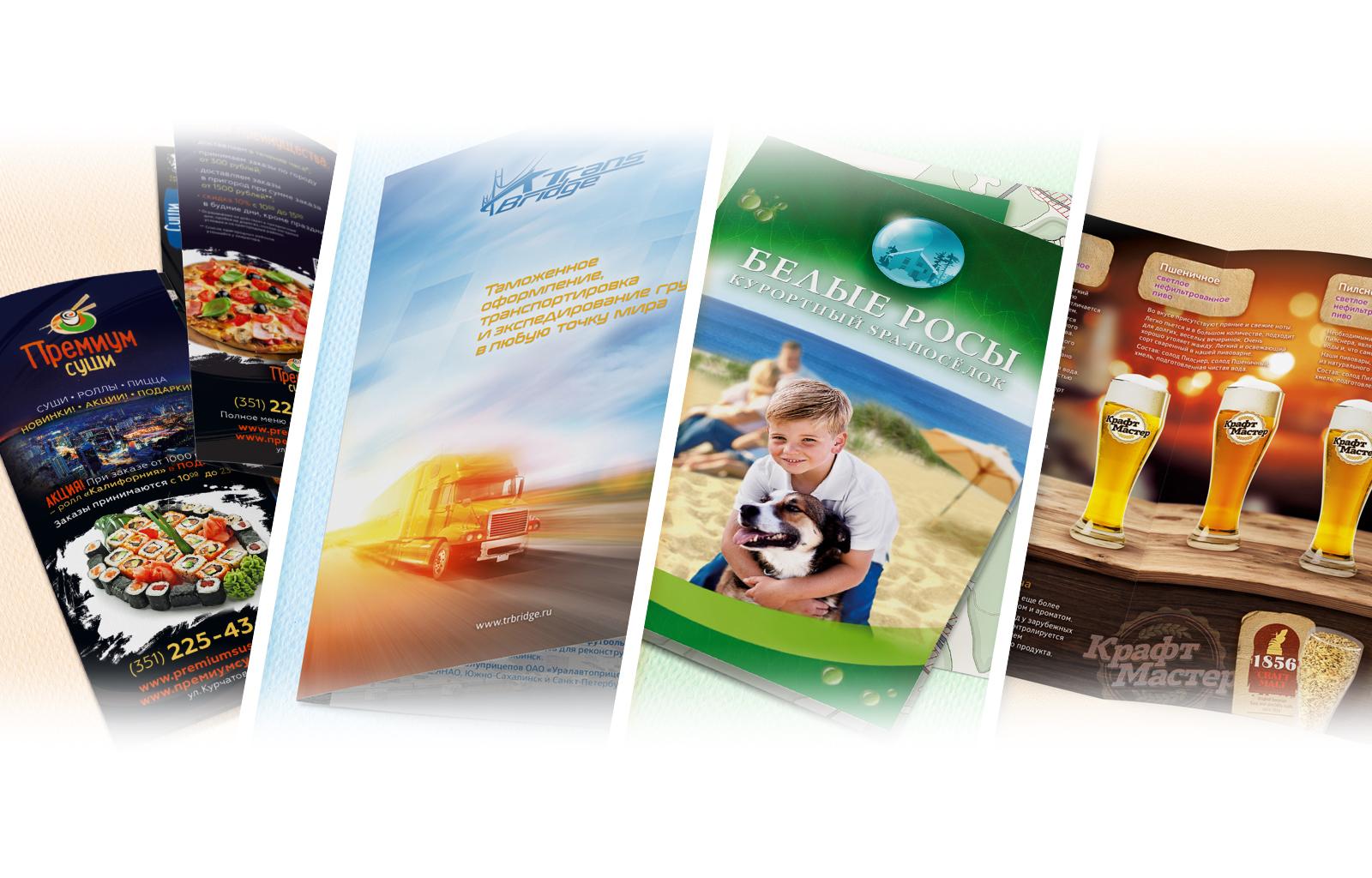 Создание дизайна буклетов и евробуклетов