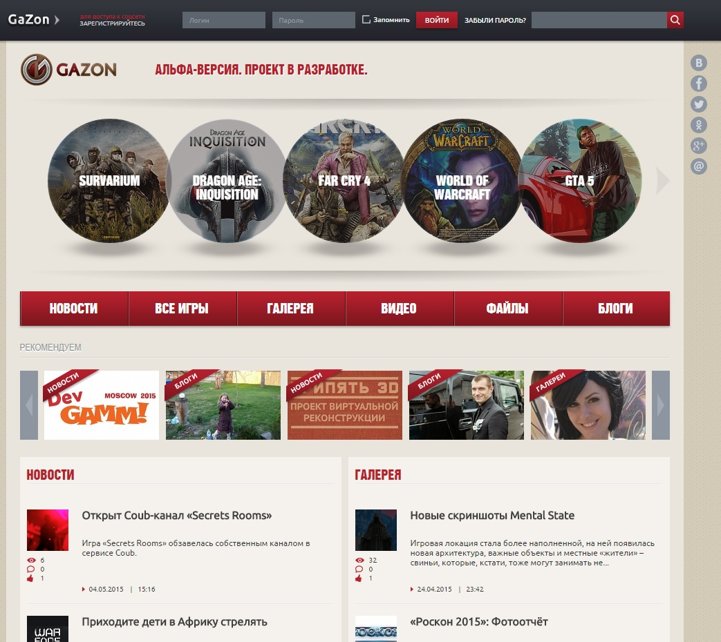 GaZon.club - социальная сеть для геймеров