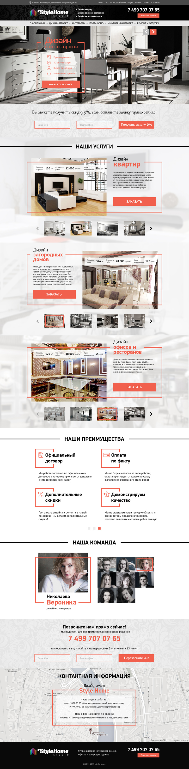 StyleHome
