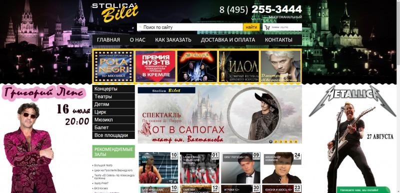 Сайт по продаже билетов