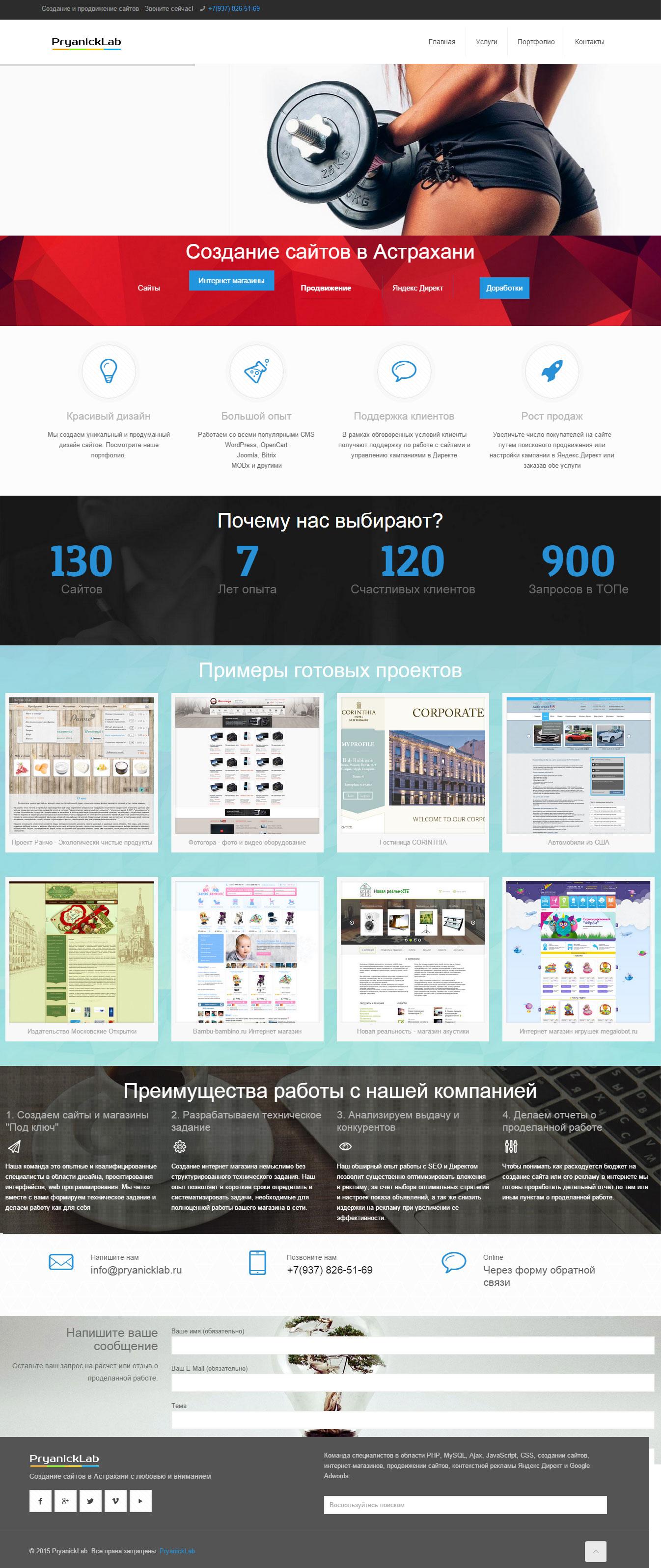 Создание сайтов, разработка сайтов