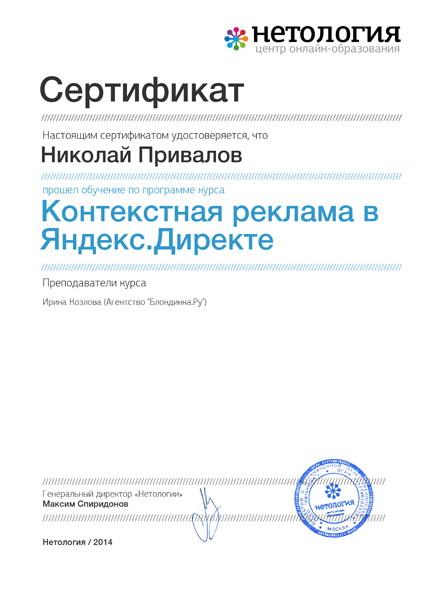 Сертификат по специализации