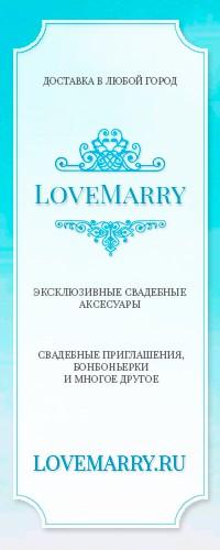 Оформление группы LoveMarry