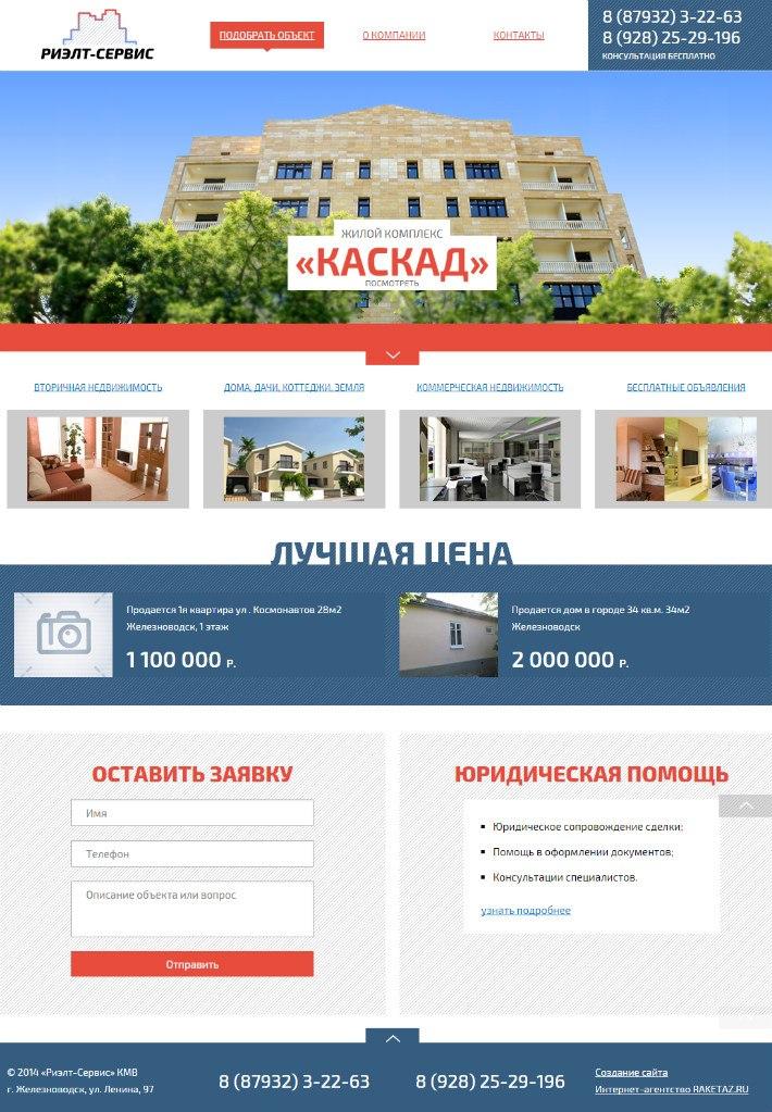 """Агентство недвижимости """"Риэлт-Сервис"""""""