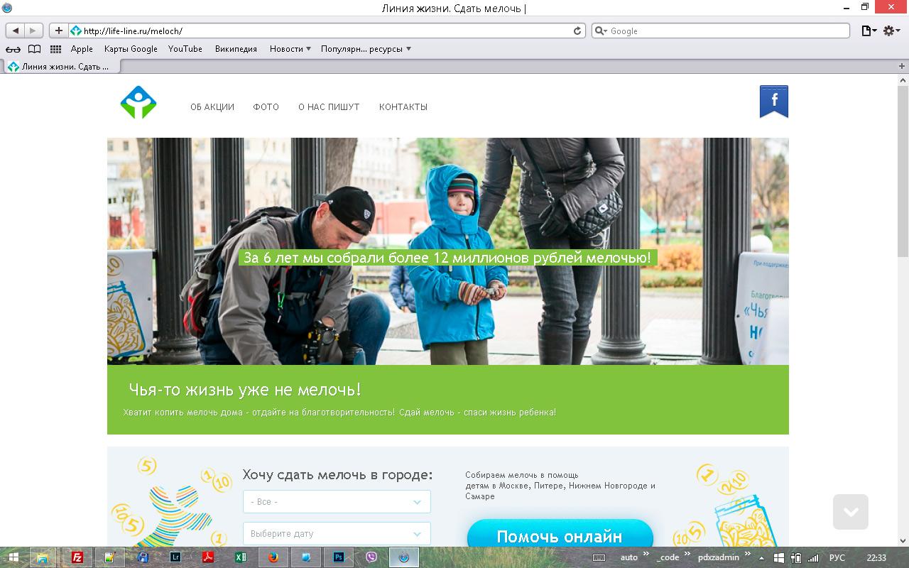 Сайт-информер о мероприятиях по сбору мелочи на помощь детям