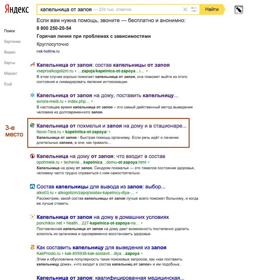 ТОП-10 Яндекса Наркология. Медицина