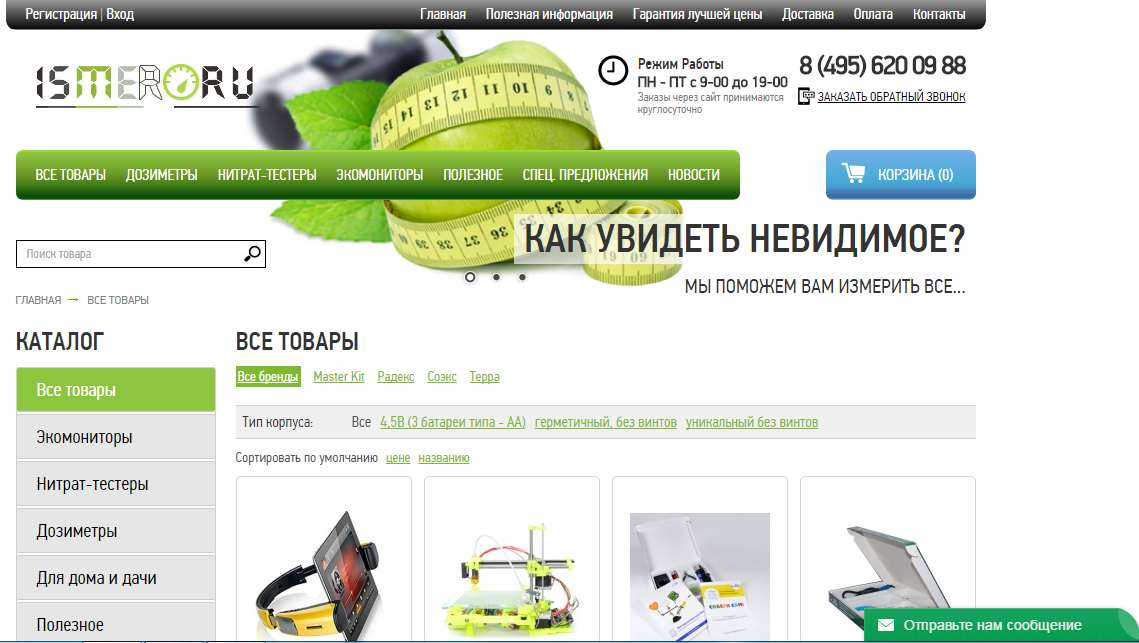 Магазин экоизмерителей