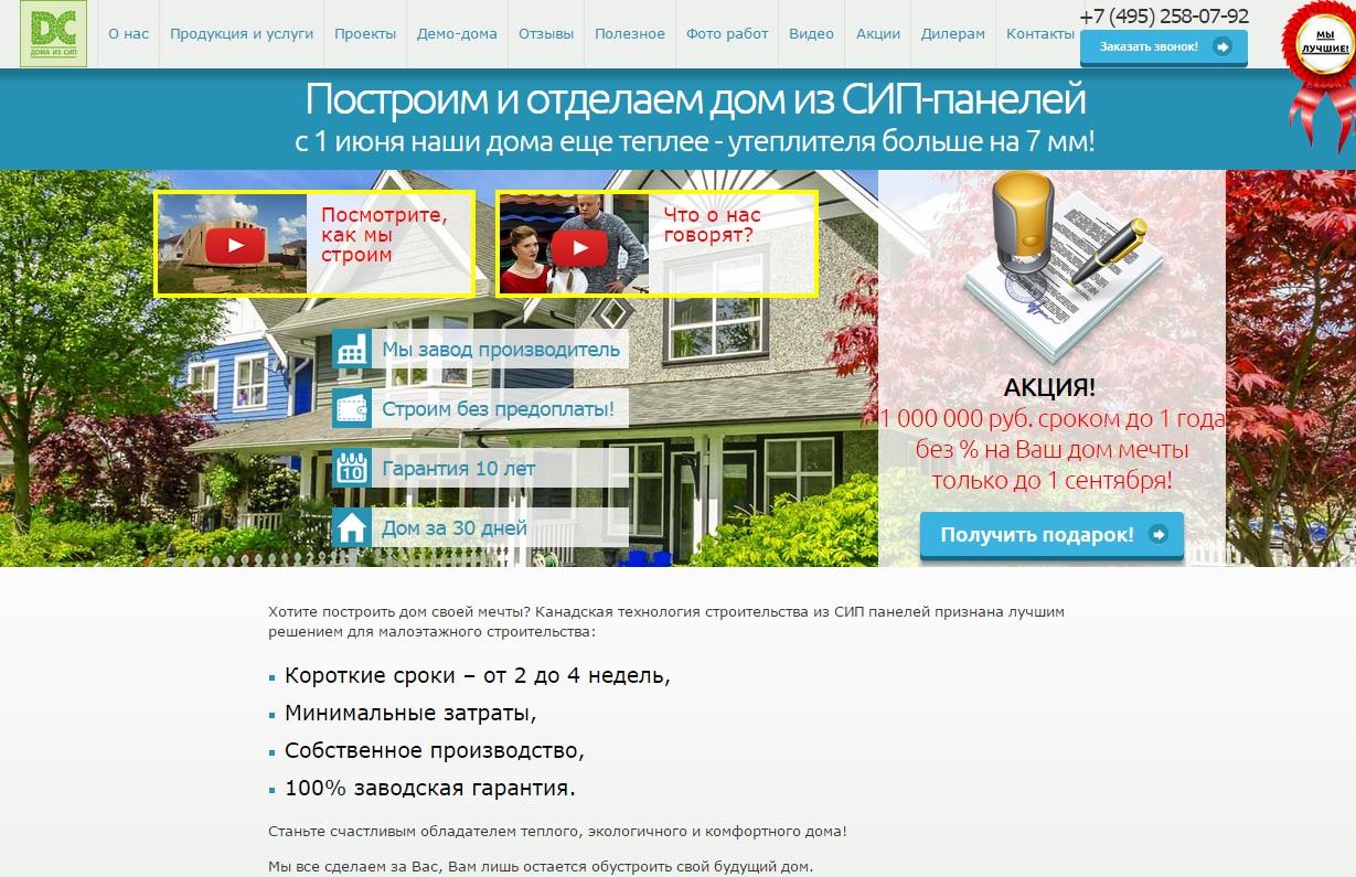 Сайт для фирмы по монтажу домов из СИП-Панелей