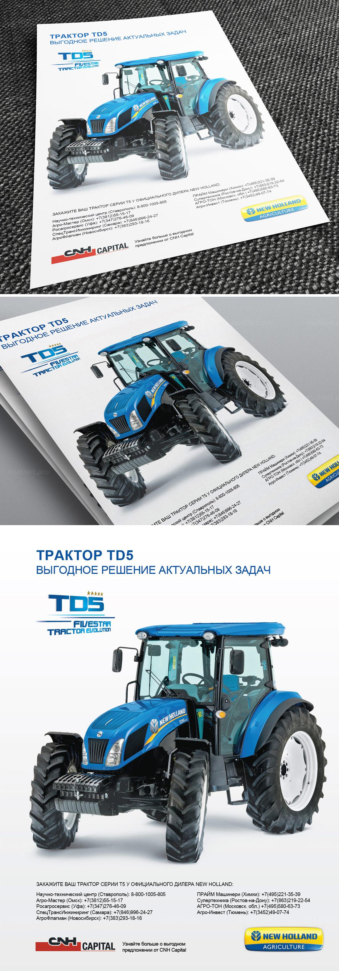 Листовка TD5