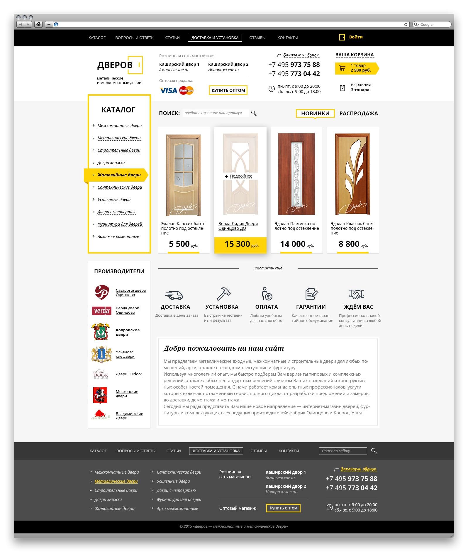Дизайн Дверов.ру