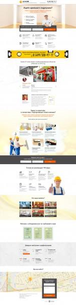 Landing Page для компании по ремонтам офисов дляConvert Monster