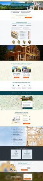 Landing Page продажи Каркасных Домов