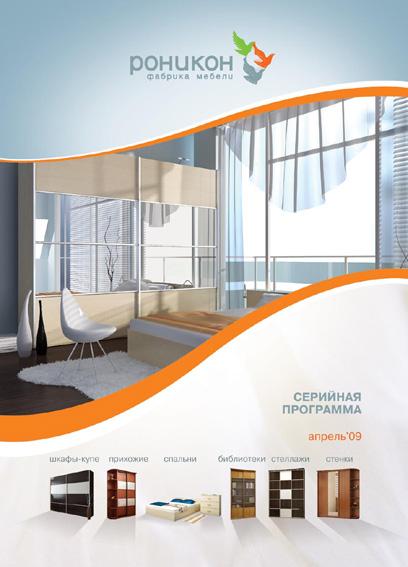 Роникон-мебель. 1